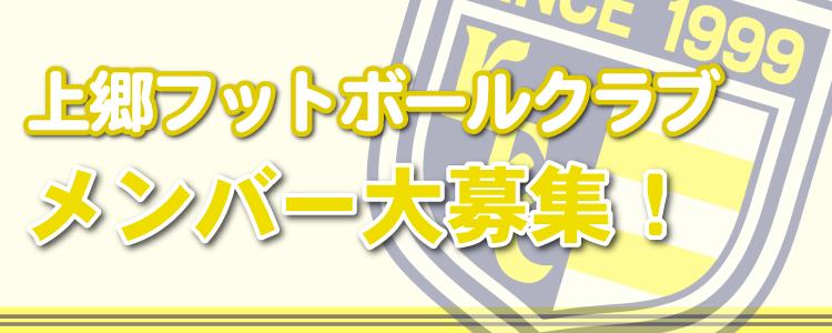 上郷 フットボールクラブ ジュニアチーム メンバー大募集!