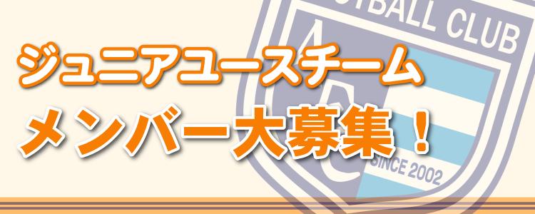 アディー飯田 フットボールクラブ ジュニアユース メンバー大募集!