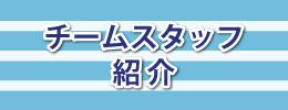 アディー飯田 フットボールクラブ 運営スタッフ