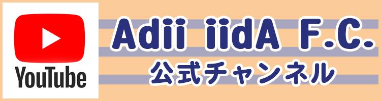 アディー飯田フットボールクラブ YouTube 公式チャンネル