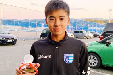 アザリーカップ 熊谷くんが優秀選手賞をもらいました
