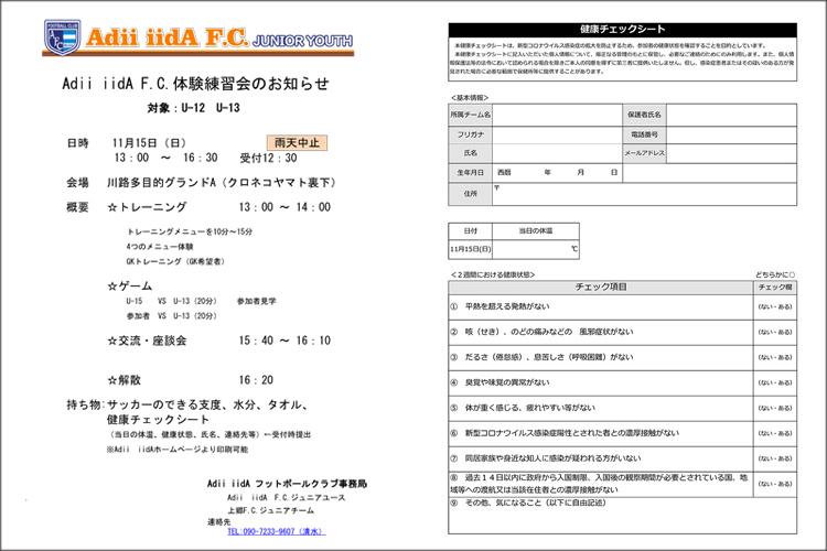 アディー飯田フットボールクラブ体験練習会のお知らせ(健康チェックシート)